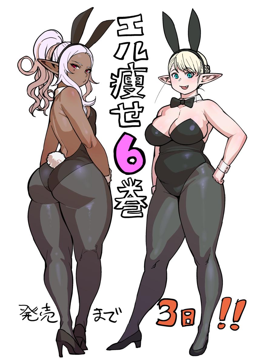 wa elf-san oga yaserarenai 1 girl 1 boy age difference