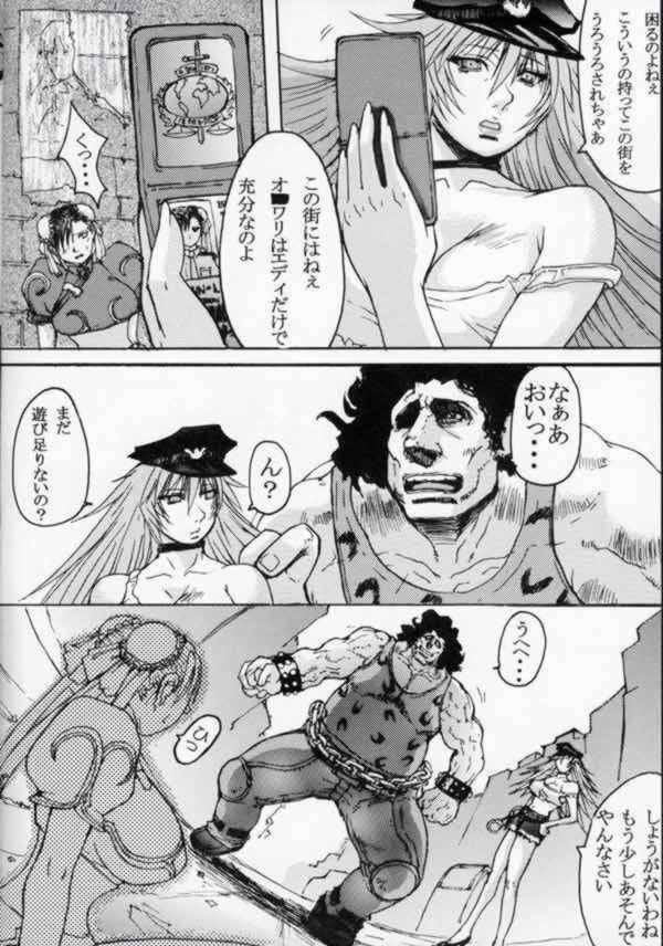 poison fight) (final Baku ane: otouto shibocchau