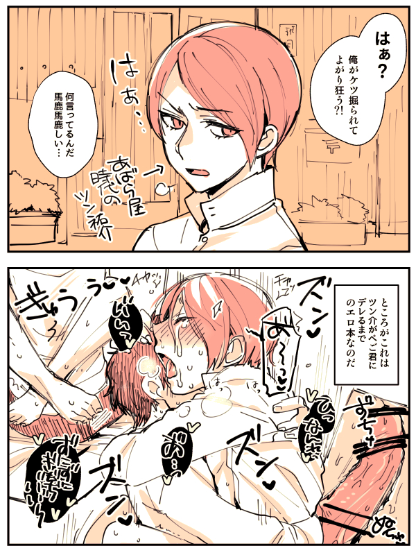 5 gay yusuke is persona Mass effect miranda
